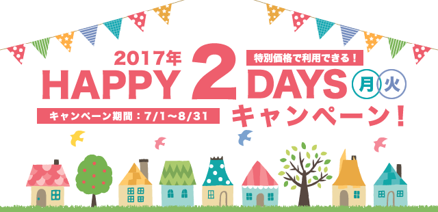 20170602_happy2daysキャンペーン
