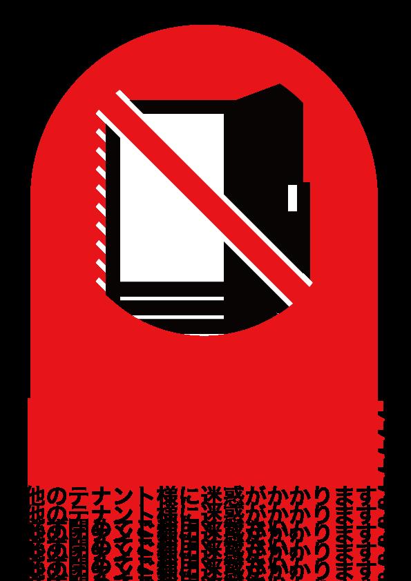 ドア解放厳禁