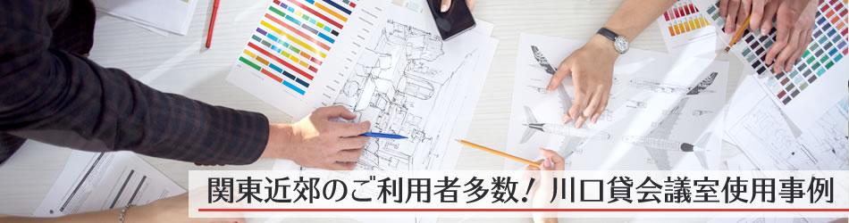 関東近郊のご利用者多数!川口貸会議室使用事例
