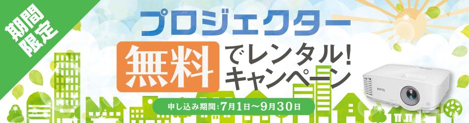 期間限定 プロジェクター無料でレンタルキャンペーン! 申し込み期間7月1日から9月30日まで