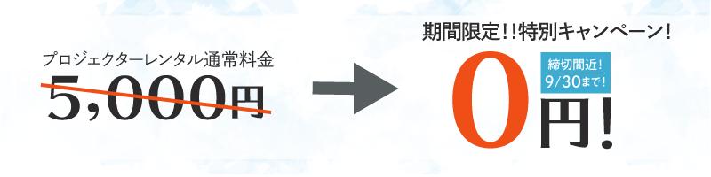 5000円→0円