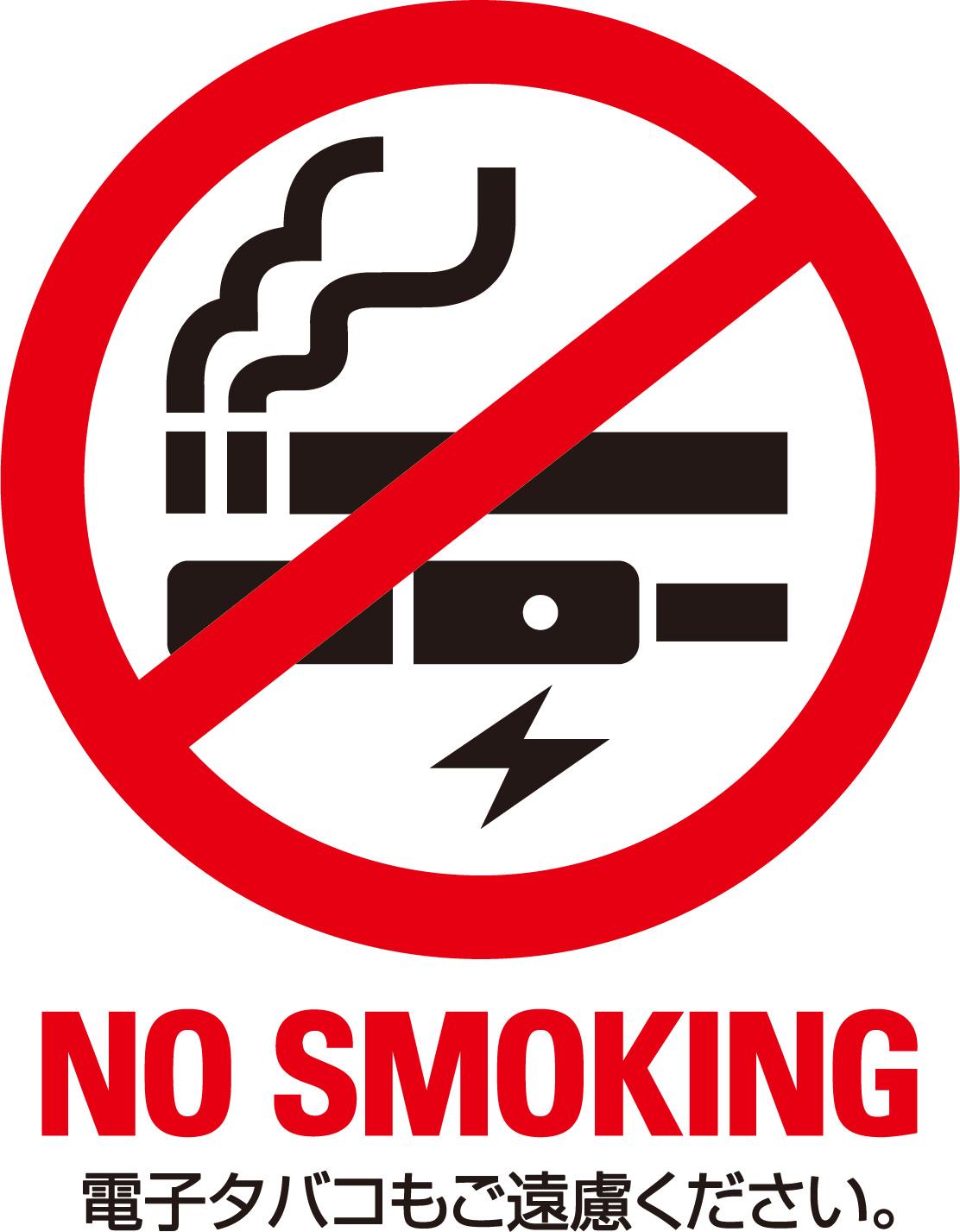 施設内全面禁煙