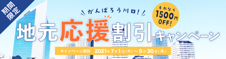 【もれなく1,500円OFF!】がんばろう川口!地元応援割引キャンペーン